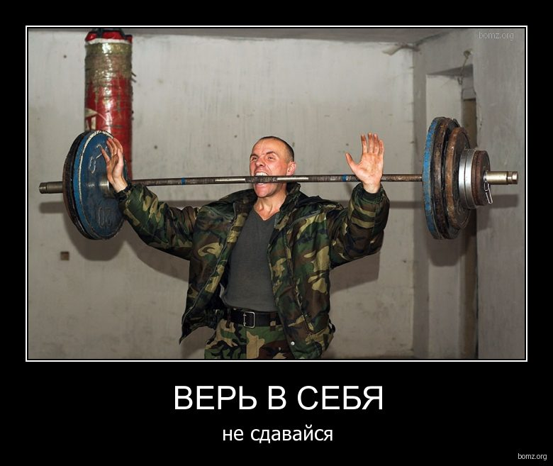 851646-2011.11.03-06.21.05-bomz.org-demotivator_ver_v_sebya_ne_sdavayisya