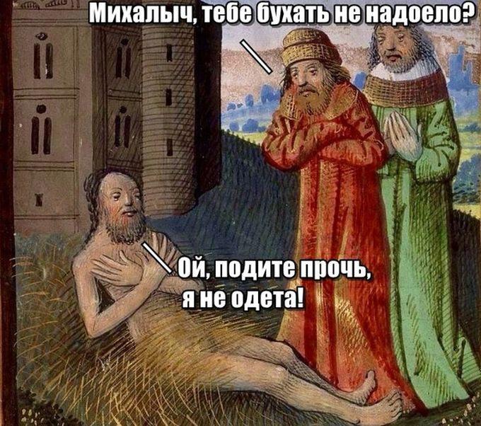 1426164366_srednevekovye-prikoly-4