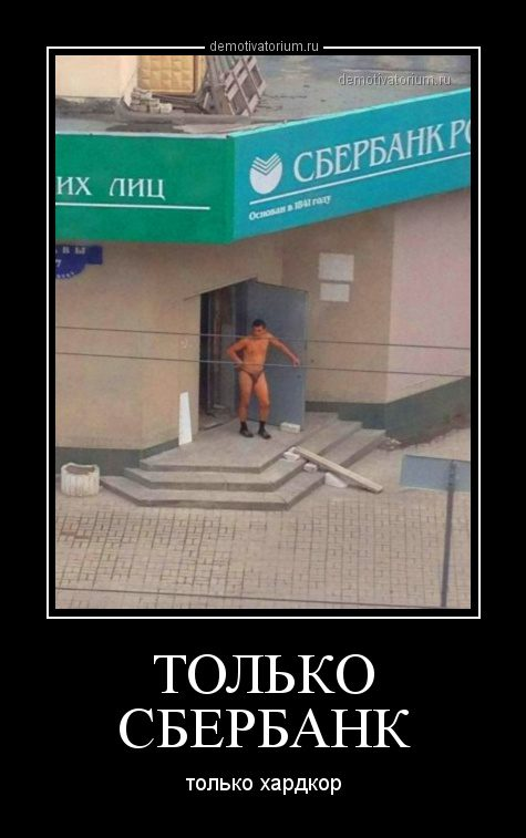 demotivatorium_ru_tol_ko_sberbank_51330