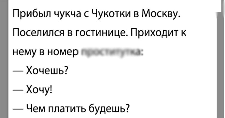 Анекдоты Про Чукчу
