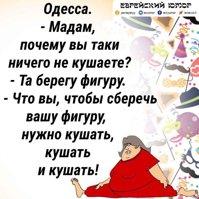 Анекдоты Про Одесситов