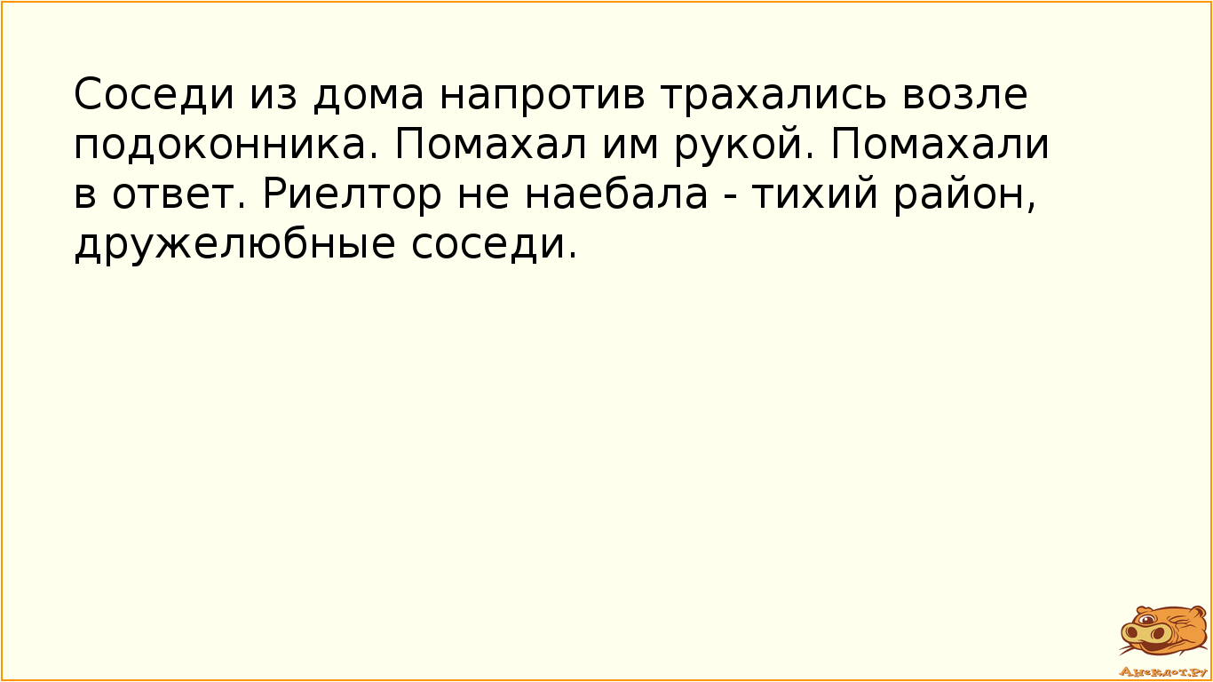 Сосед Анекдот