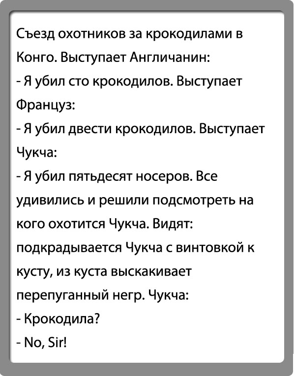 Чукча Анекдоты