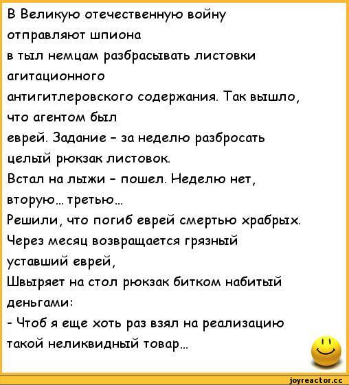 Анекдот: Как только российский разведчик во время приступа…