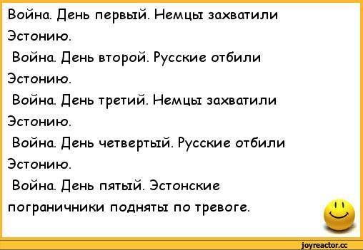 Анекдоты Вов
