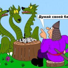 Анекдоты про богатырей