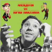 Анекдоты от Юрия Никулина