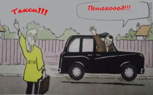 Карикатура на водителя такси и пешехода