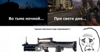 Stalker мемы ( 12 фото )