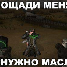 Metro 2033 мемы (12 фото)