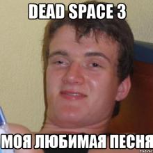Dead Space мемы ( 12 фото )