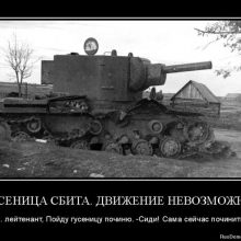 World of tanks (WOT) мемы (12 фото)