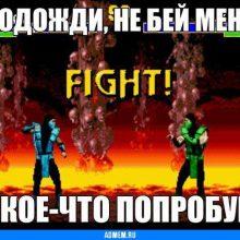 Mortal Kombat мемы (12 фото)