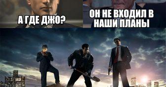 Mafia мемы ( 12 фото )