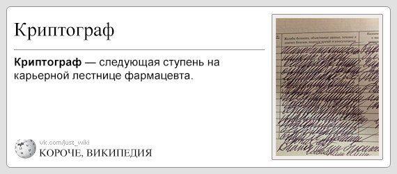 1418228649_koroche-vikipediya-2
