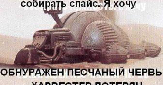 Мемы про Дюну ( Dune 2,2000 ) ( 6 фото )