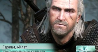 The Witcher 3 мемы (12 фото)