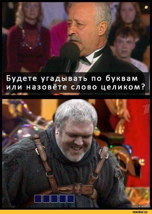 Игра-престолов-сериалы-поле-чудес-якубович-765194