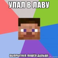 Minecraft мемы (12 фото)
