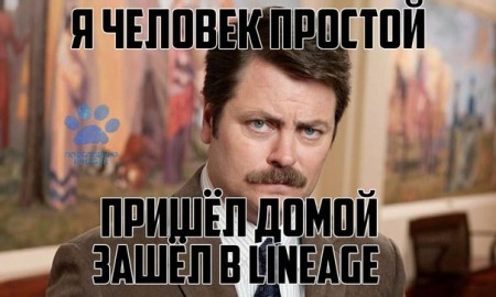 Мемы lineage 2