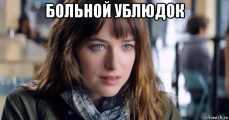 bolnoy-ublyudok_77910830_orig_