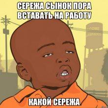 GTA 5 мем ( 12 фото )