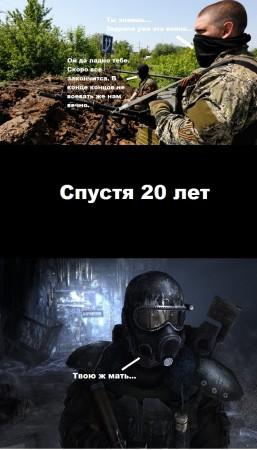 песочница-ДНР-Метро-2033-Комиксы-1491068