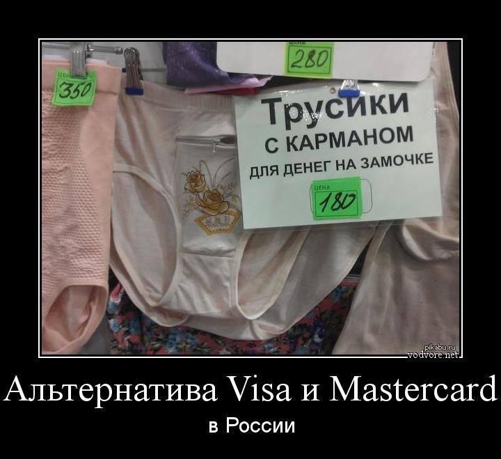 trusi_visa_i_mastercard