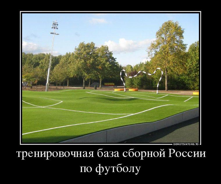 72722008_trenirovochnaya-baza-sbornoj-rossii-po-futbolu
