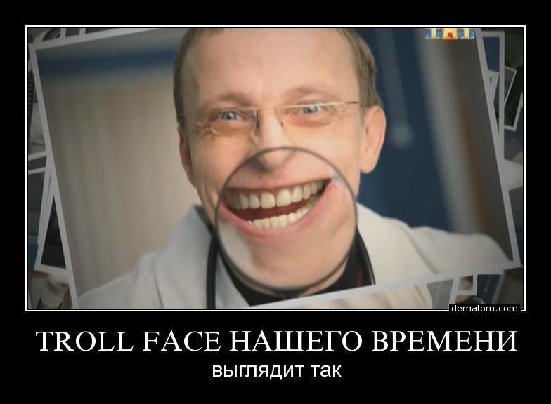 455600-troll_face_nashego_vremeni_vygliadit_tak