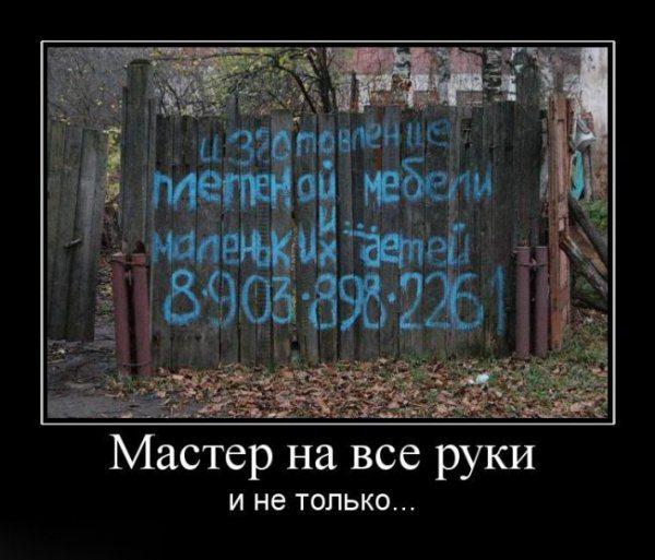 1251968182_1251922885_819885_master-na-vse-ruki