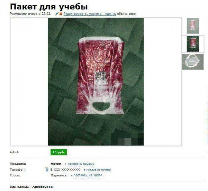 1412871890_2-obyavleniya-haha-net-20141009