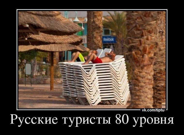 russkie-turisty-80-urovnya