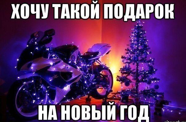 Мотоцикл - лучший подарок на новый год?