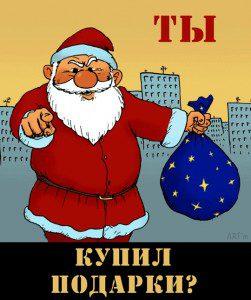 Дед мороз интересуется, купил ли ты подарки?