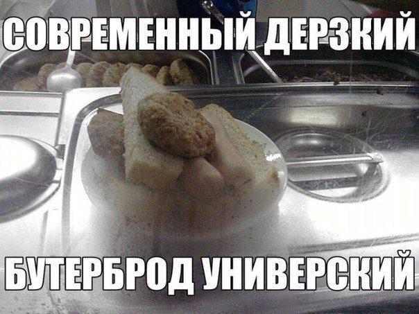 Бутерброд универсальный