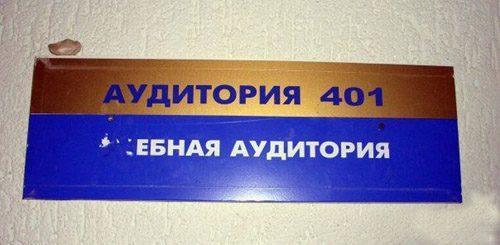 Аудитория 401