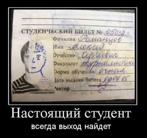 Настоящий студент