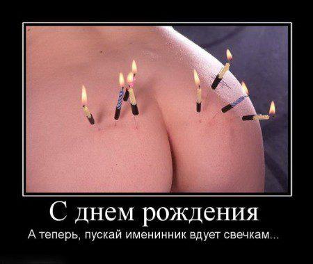 1414438640_s-dnem-rozhdeniya-demotivator-28