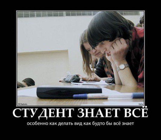 Студент знает ВСЕ!