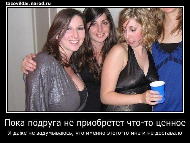 demotivator_poka_podruga