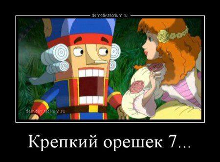 demotivatorium_ru_krepkij_oreshek_7_105837