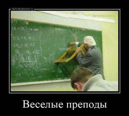 demotivatorium_ru_veselie_prepodi_84954