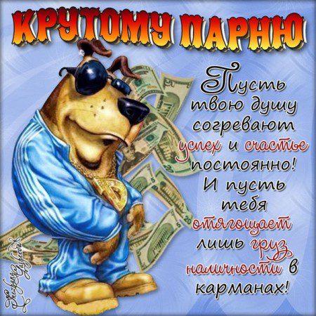 prikol_nye__parnju_