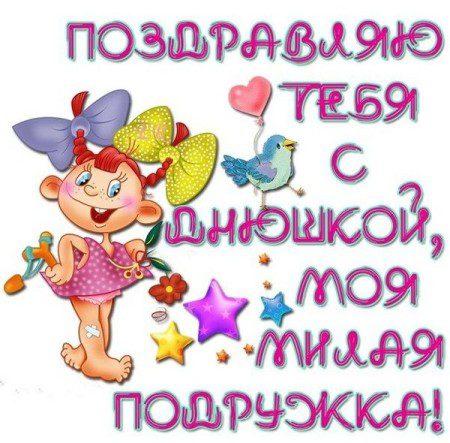 s-dnem-rojdeniya-podruge-2