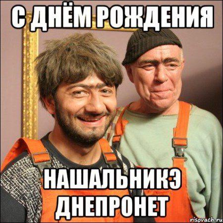 s-dnem-rozhdeniya-nachalnik-_50067489_orig_
