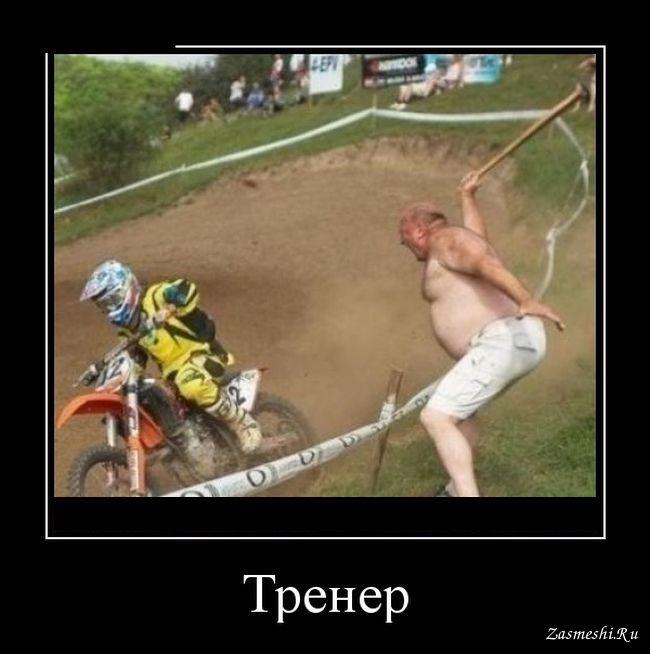 10713-trener
