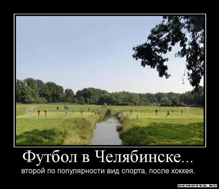 1270957916_1futbol-v-chelyabinske