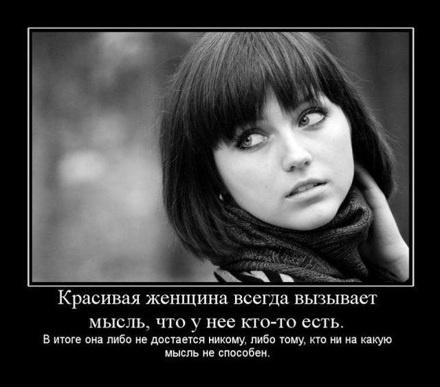 1295880384_396493_krasivaya-zhenschina-vsegda-vyizyivaet