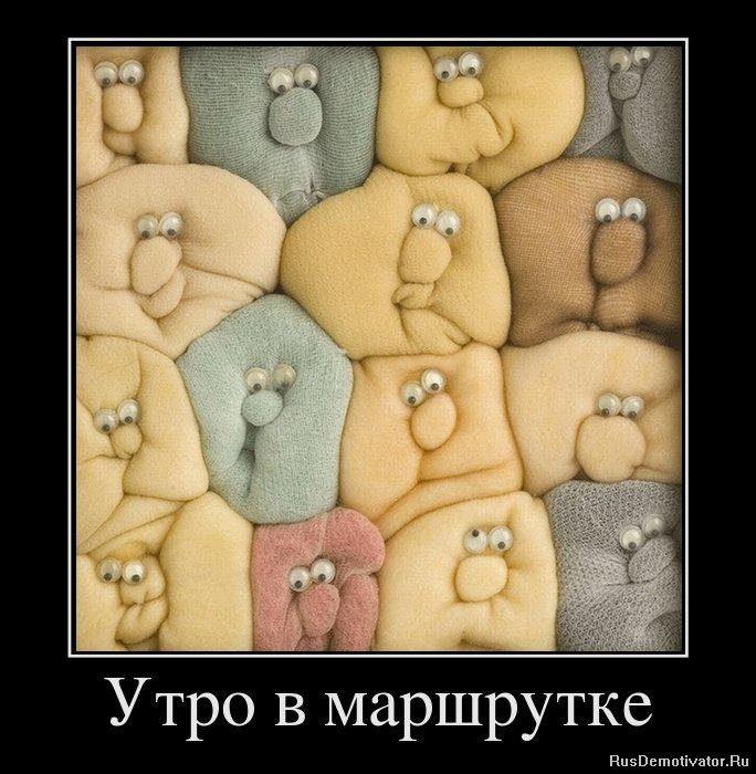 1322221526_112054_utro-v-marshrutke